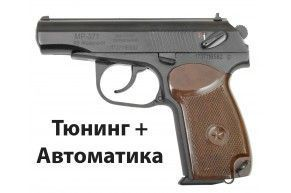 Сигнальный пистолет МР 371 (Макарова) с автоматикой Тюнинг