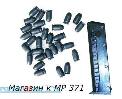 Запасной магазин к МР 371 (обойма ПМ)