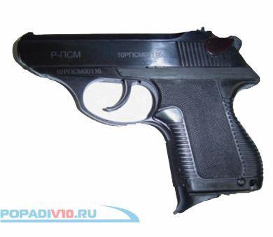 Пистолет ММГ ПСМ (Макет)