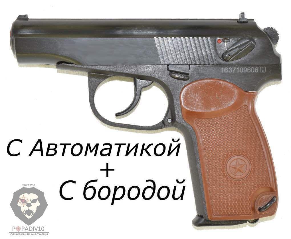 Сигнальный пистолет МР 371-03 + автоматика + борода (ПМ, Макаров)