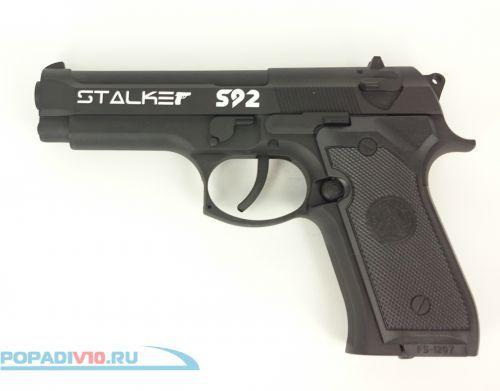 Пневматический пистолет Stalker S 92 (Beretta)