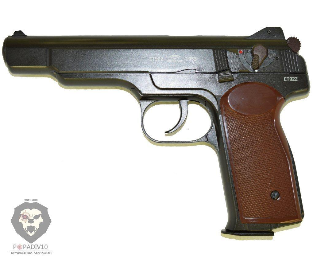 Пневматический пистолет Gletcher GLSN51 (АПС)