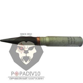 Макет патрона учебно-тренировочный ЗПУ 20 (Тунгуска, 30 мм, ММГ)