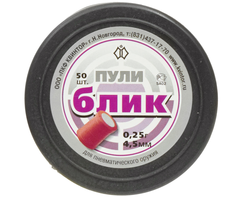 Пули пневматические Квинтор Блик 4.5 мм (50 шт, 0.25 г)