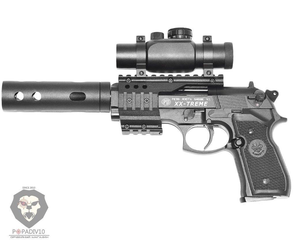 Пневматический пистолет Umarex Beretta M92 FS XX-TREME