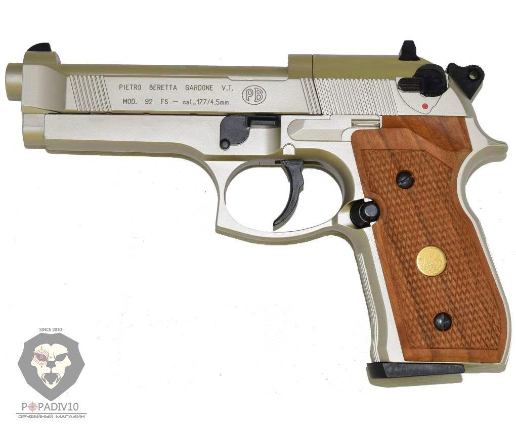 Пневматический пистолет Umarex Beretta M92 FS никель дерево