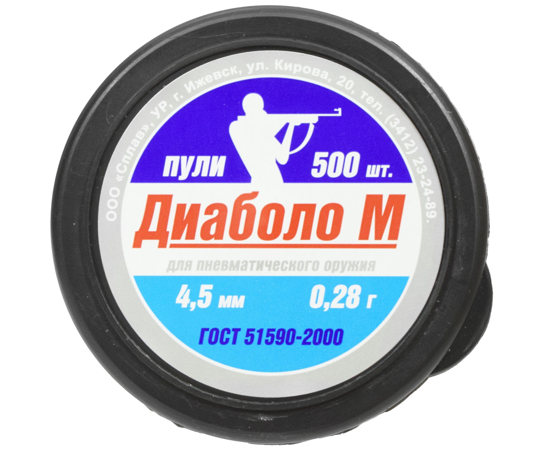 Пули пневматические Сплав Диаболо М 4.5 мм (500 шт, 0.28 г)