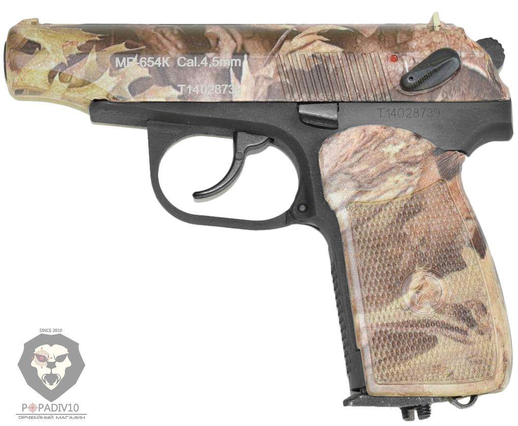 Пневматический пистолет Baikal MP 654K 23 (камуфляж ПМ )
