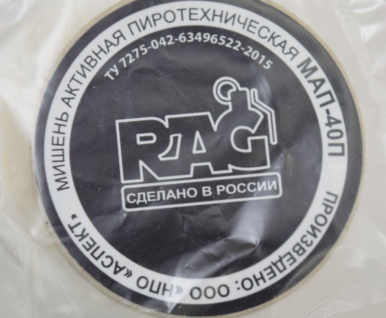 Активная мишень ГУИП RAG МАП-40П