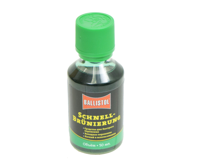 Средство для воронения Ballistol Schnellbrunierung (50 мл)