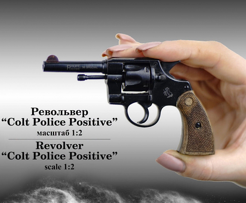 Миниатюрный стреляющий револьвер Colt Police Positive (1:2)