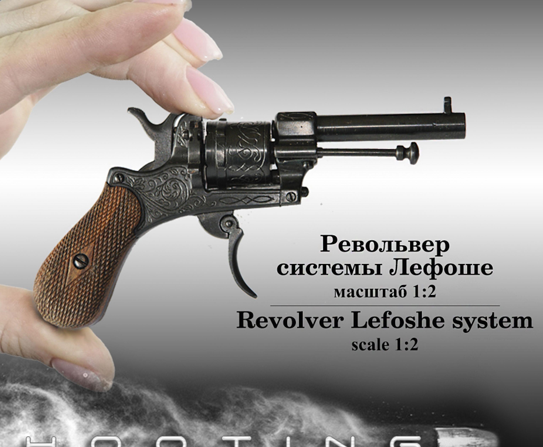 Миниатюрный стреляющий револьвер Лефоше (Lefaucheux) (1:2)