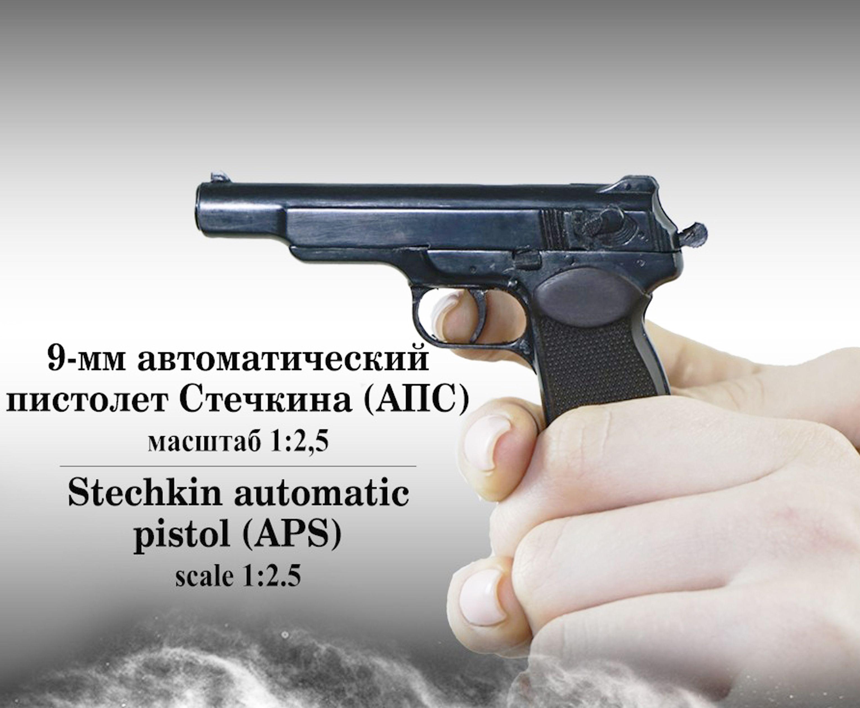 Миниатюрный стреляющий пистолет АПС (1:2.5, самозарядный)