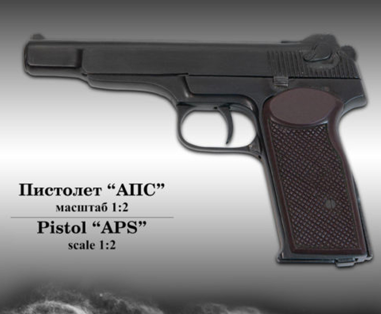 Миниатюрный стреляющий пистолет АПС (1:2)