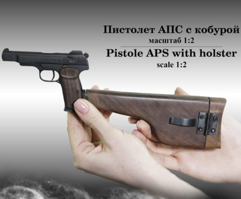 Миниатюрный стреляющий пистолет АПС (1:2, Кобура)