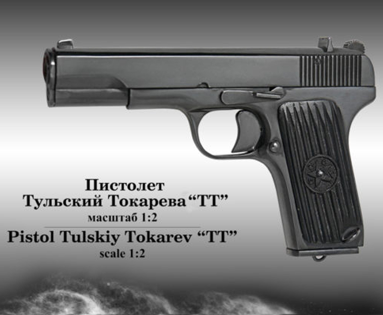 Миниатюрный стреляющий пистолет ТТ (1:2)