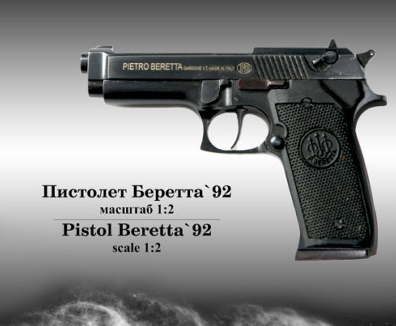 Миниатюрный стреляющий пистолет Beretta M92 (1:2)