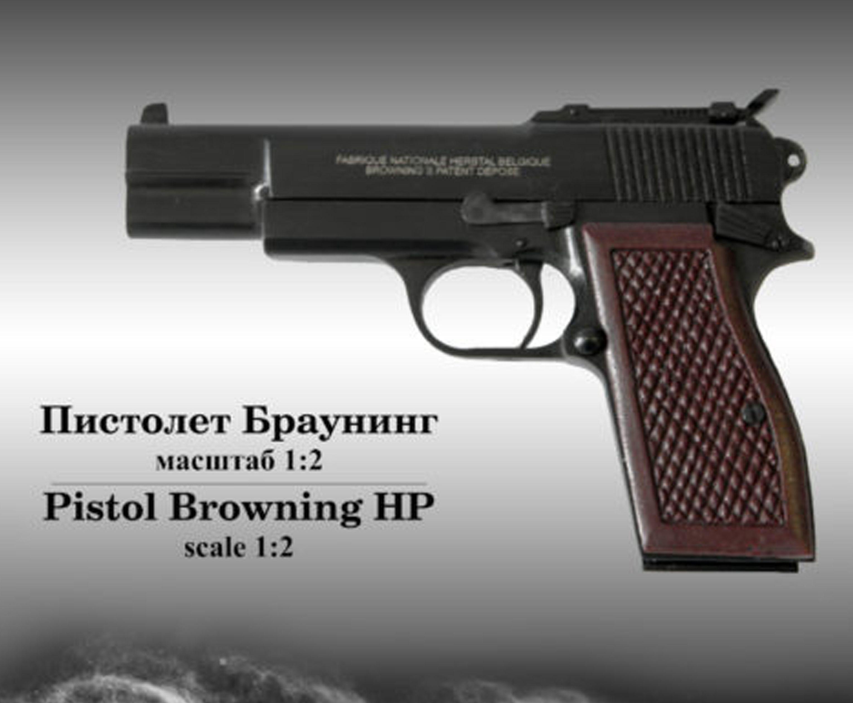 Миниатюрный стреляющий пистолет Browning HP (1:2)