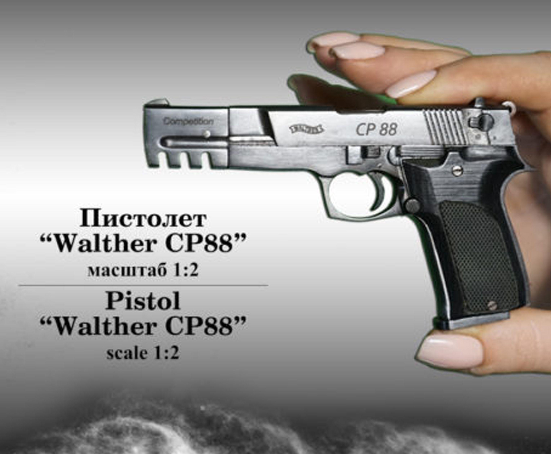 Миниатюрный стреляющий пистолет Walther SP 88 (1:2)