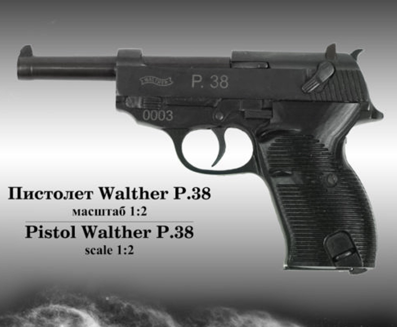 Миниатюрный стреляющий пистолет Walther P.38 (1:2)