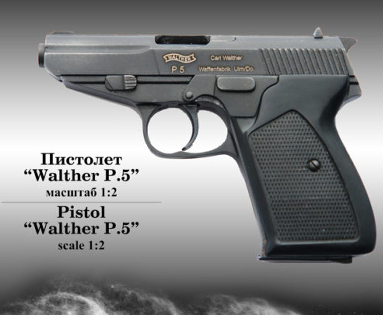 Миниатюрный стреляющий пистолет Walther P5 (1:2)