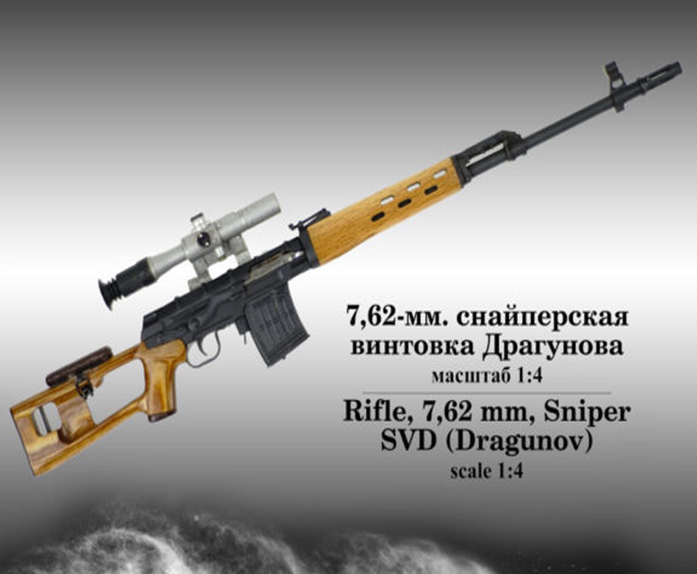 Миниатюрная стреляющая винтовка СВД (1:4)