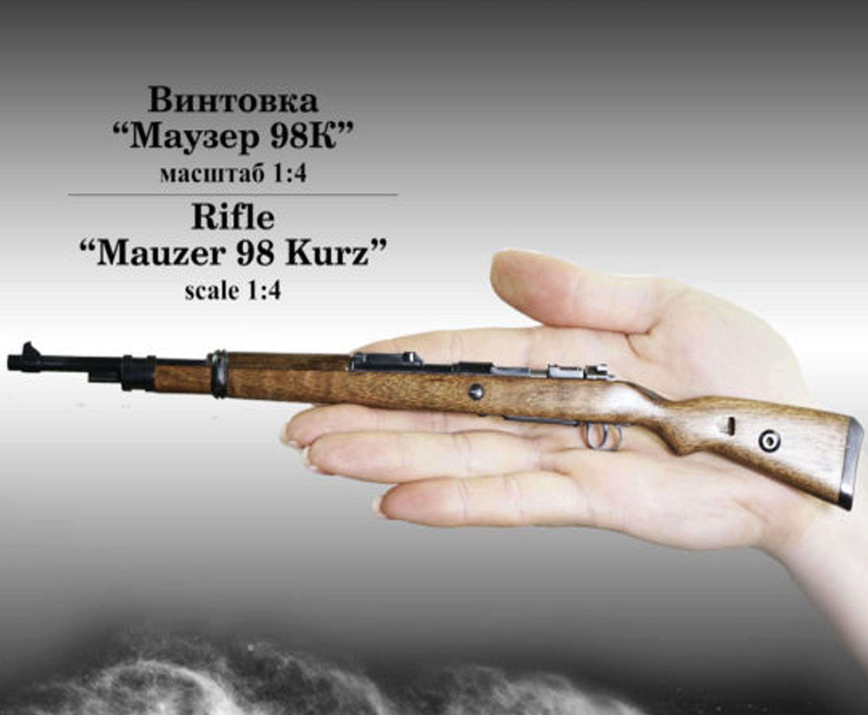Миниатюрная стреляющая винтовка Mauser 98K (1:4)