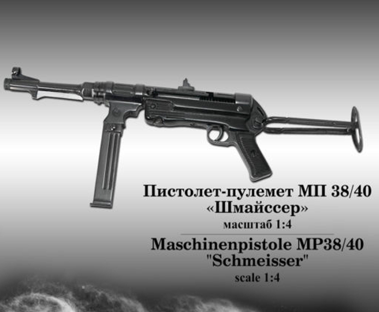 Миниатюрный стреляющий пистолет-пулемет MP38 (1:4)