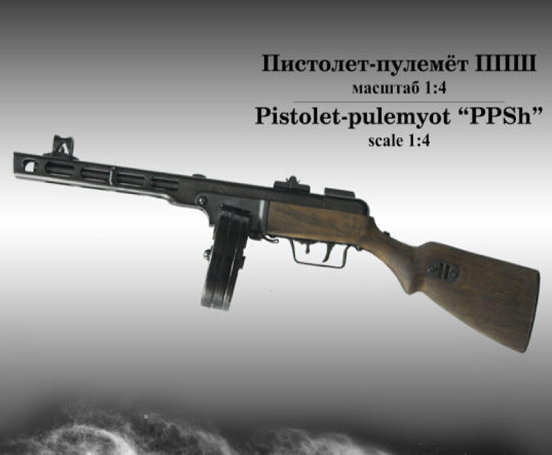 Миниатюрный стреляющий пистолет-пулемет ППШ 41 (1:4)