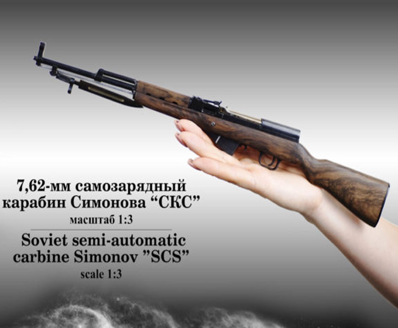 Миниатюрный стреляющий карабин СКС-45 (1:3)