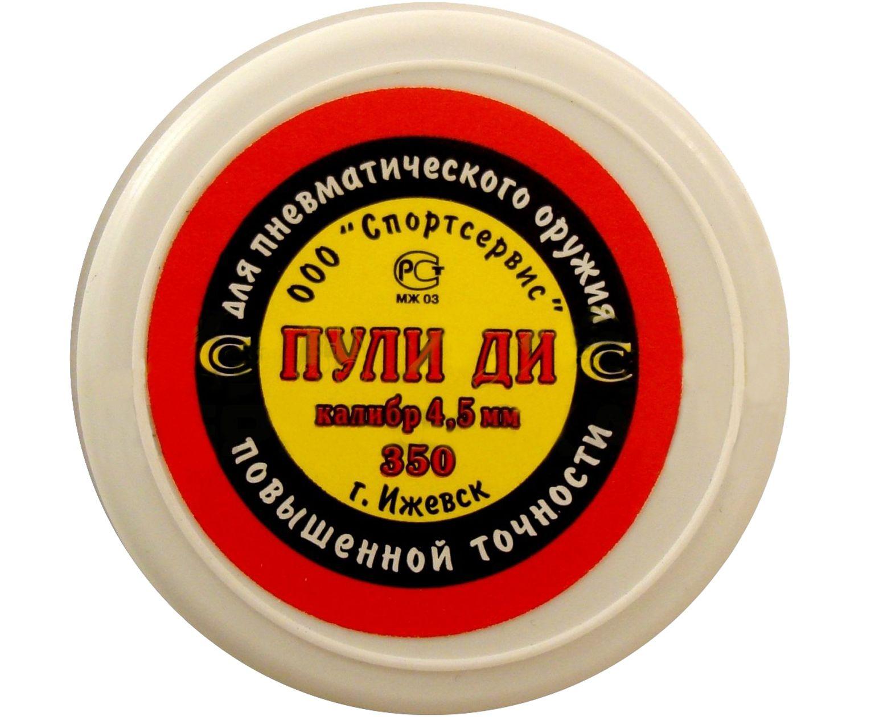 Пули пневматические Спортсервис ДИ 4.5 мм (350 шт, 0.67 г)
