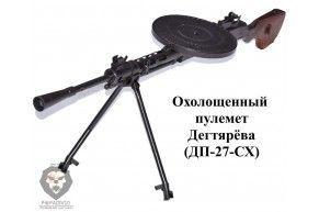 Охолощенный пулемёт ДП-27-СХ (Дегтярёва сигнальный)