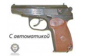 Сигнальный пистолет Макарова МР-371 с автоматикой
