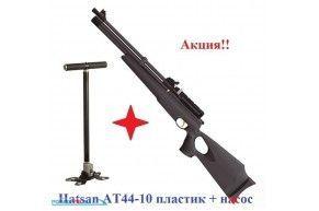 Hatsan AT44-10 пластик + насос