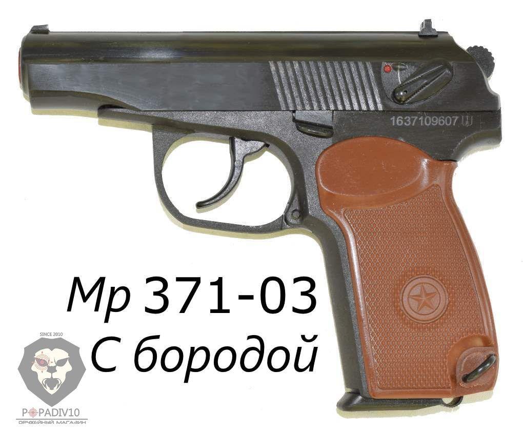Сигнальный пистолет МР-371-03 с бородой (ПМ Макаров)