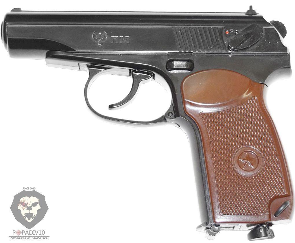 Пневматический пистолет Umarex PM (ПМ)