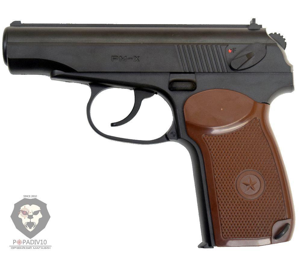 Пневматический пистолет Borner PM-X (ПМ)
