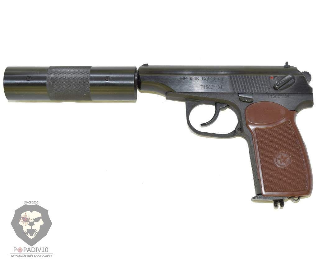 Пневматический пистолет Baikal МР 654К 22 (фальшглушитель)